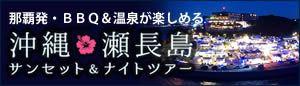 瀬長島 サンセット&ナイトツアー
