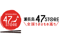 瀬長島47STORE★営業時間変更のお知らせ