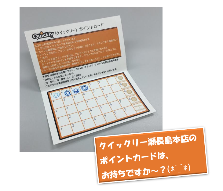 瀬長島ポントカード2