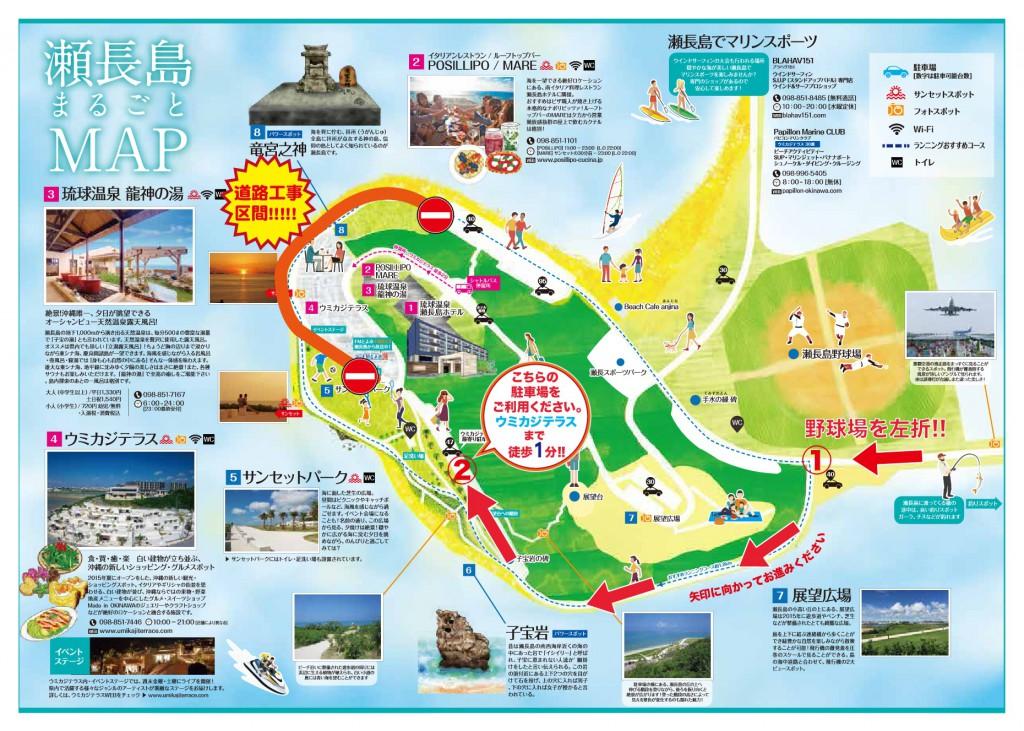ウミカジ誘導マップ125_最終-001