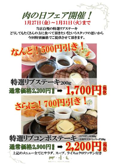 肉の日フェア201701