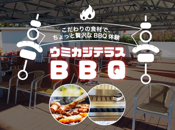 BBQ食べ放題イベントバナー