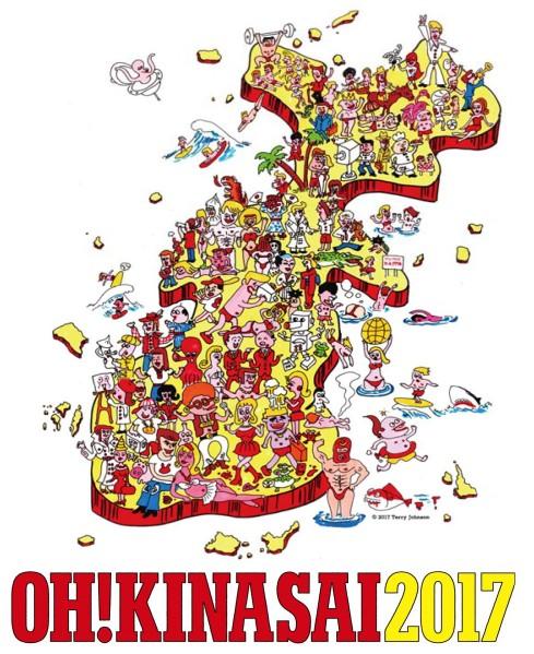 沖縄国際映画祭ロゴ