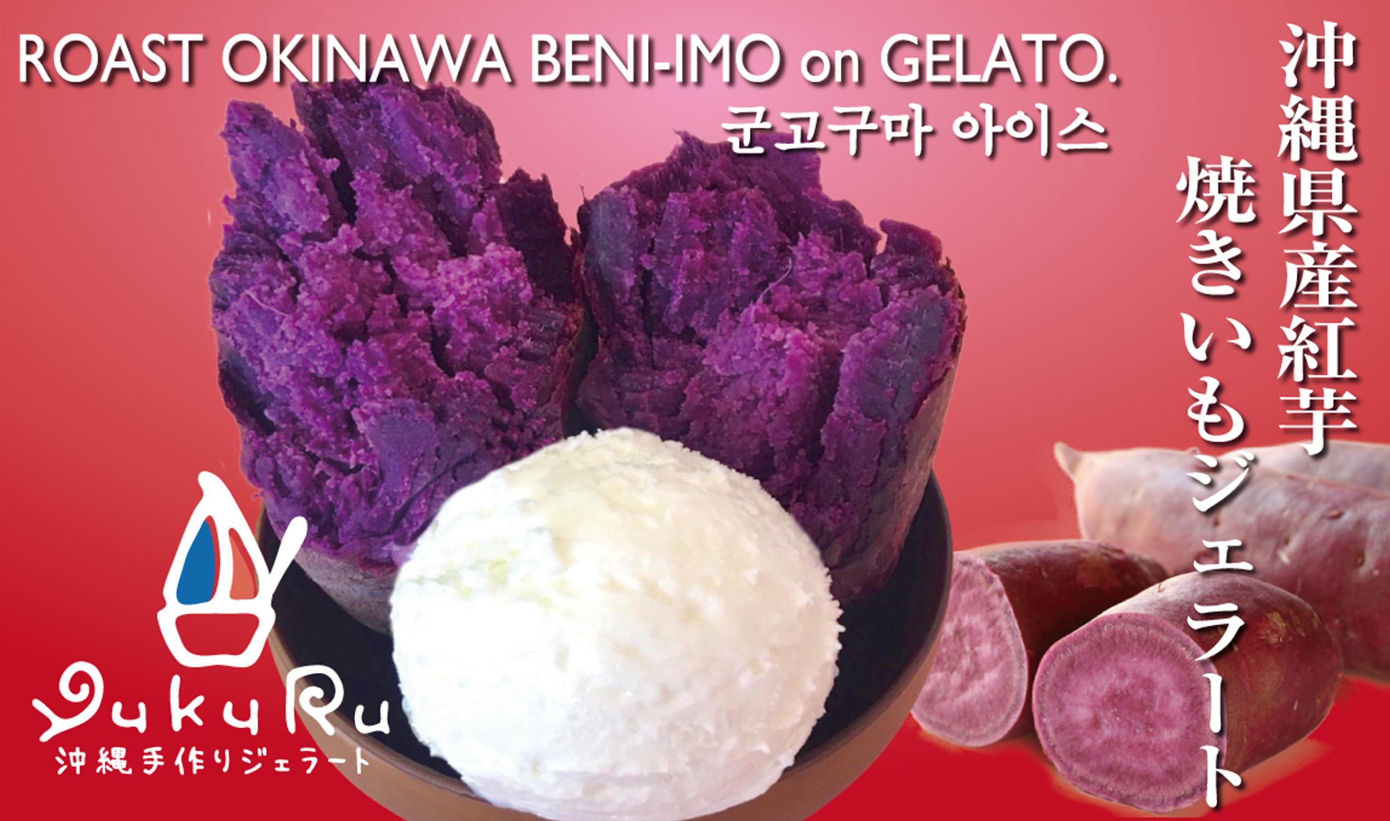 ♪沖縄県産紅芋の「石焼き 紅いも」onジェラート  TV紹介商品