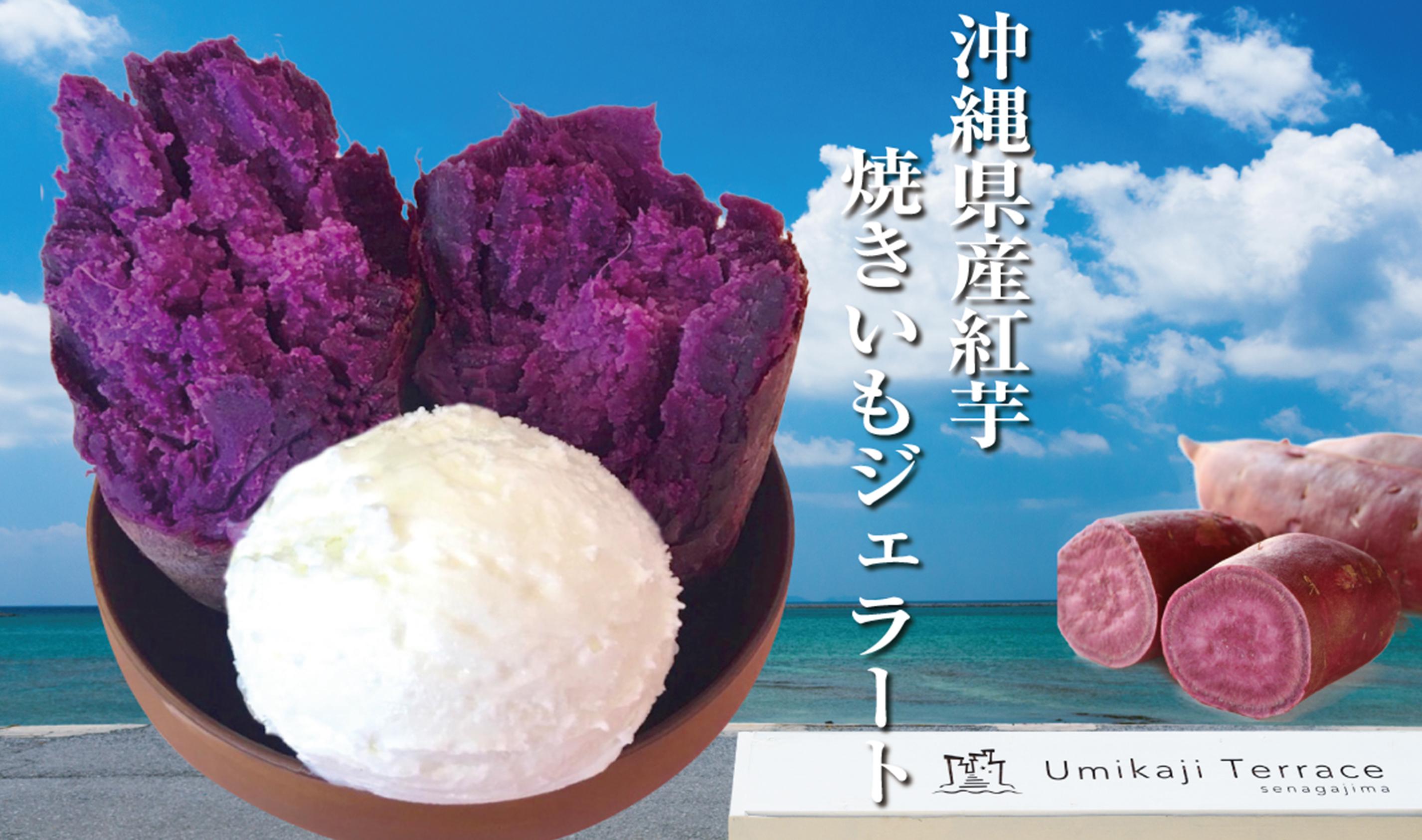 紅芋の焼きいも💖ホクホク🍠on ジェラート 日本初!