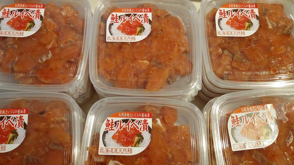 お刺身鮭といくらの醤油漬☆鮭ルイべ漬☆