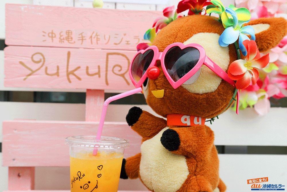 沖縄🌺クールスイーツ yukuRu