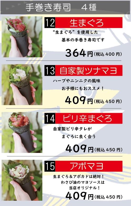 お手軽に「生まぐろ」食べませんか? 手巻き寿司あります!