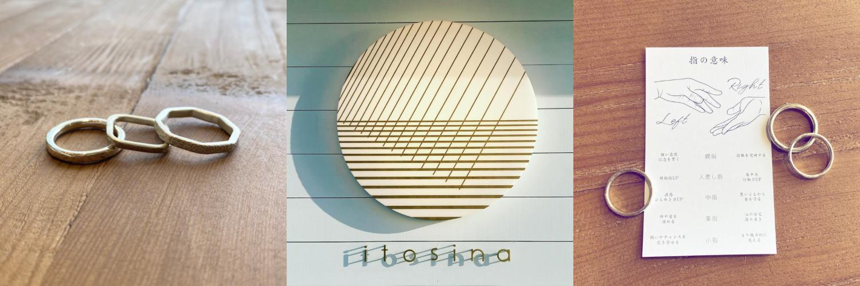 itosina イトシナ画像