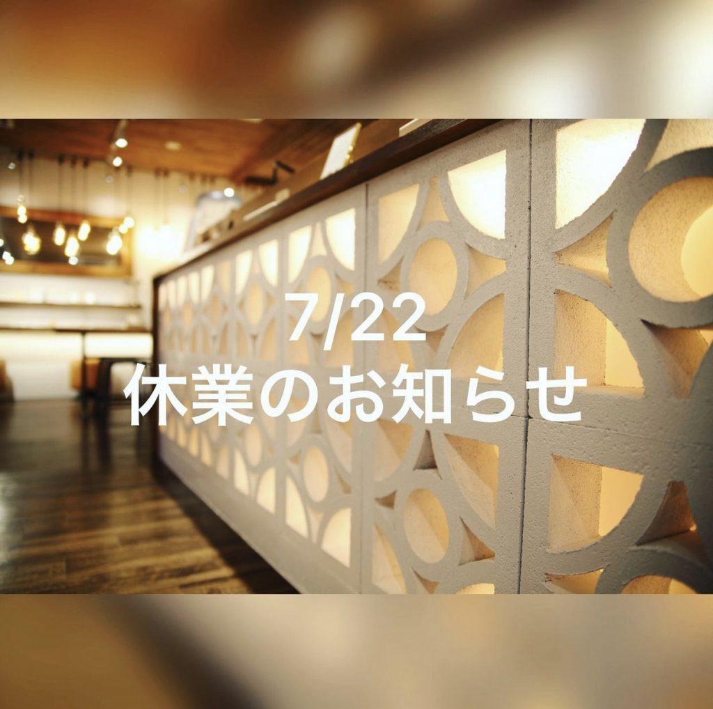 7/22(木)臨時休業のお知らせ