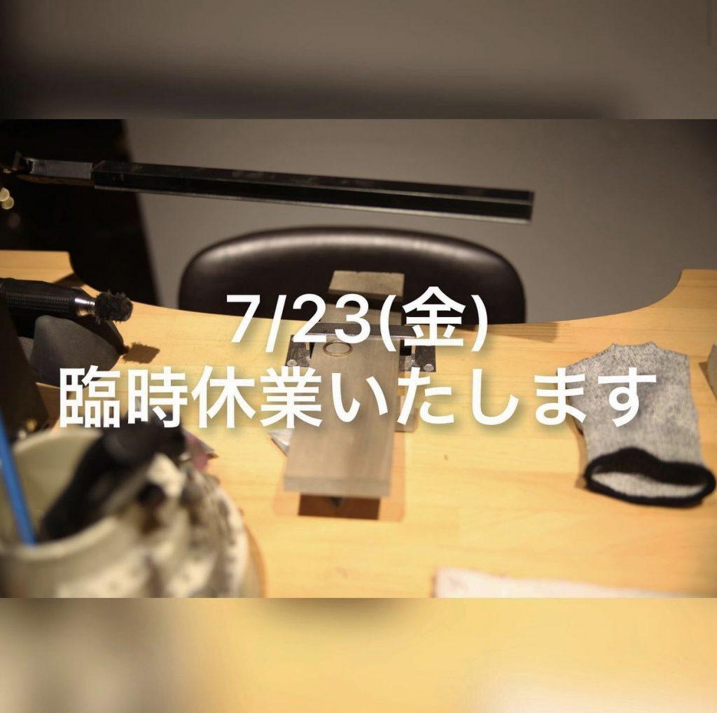 7/23(金)臨時休業のお知らせ
