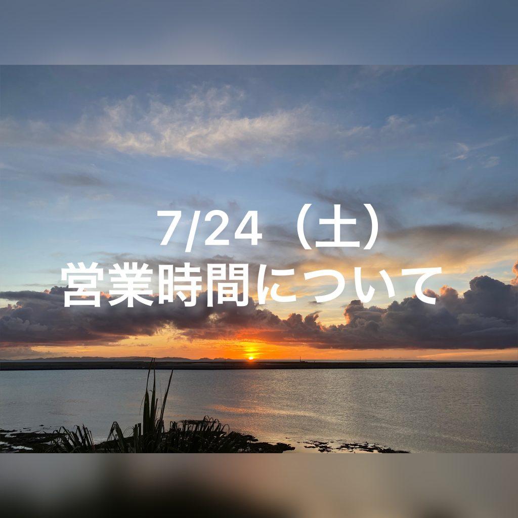 7/24(土)営業時間について
